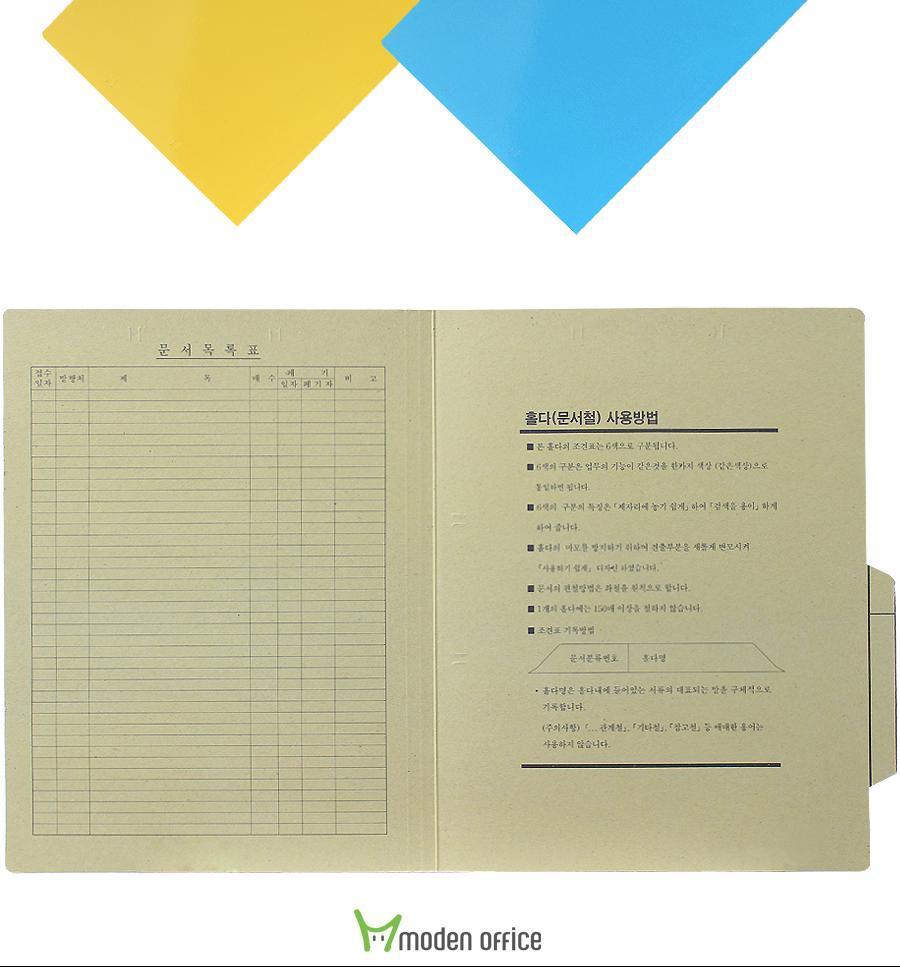 모든오피스)문서보관화일(A4연두)-팩(10개입)