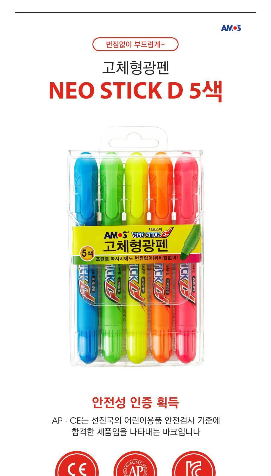 아모스)네오스틱 고체형광펜(5색세트) 칼라펜 형광팬 플러스펜 형광펜세트 미니형광펜 스틱형광펜 형광펜모음 문구형광펜 형광펜셋트 예쁜형광펜
