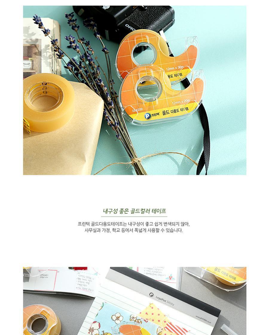 프린텍)골드다용도테이프 리필(3+1GR1230-412X20m) 테잎리필 리필테이프 포장용테입 포장테잎 문구용품테이프 테이프 다용도테이프 테입 테잎 테이프리필