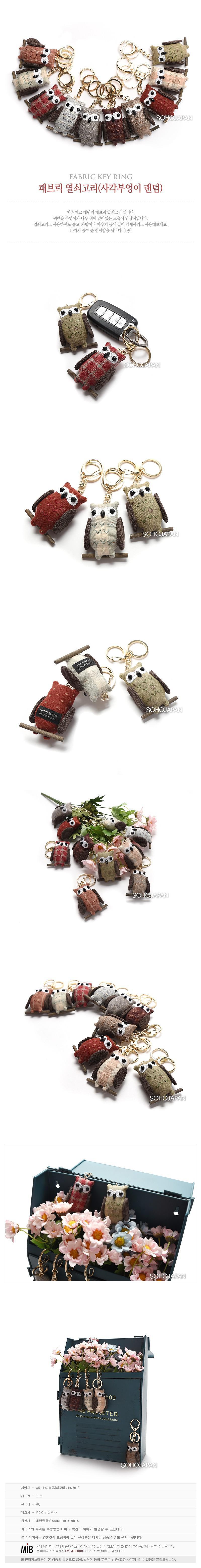 패브릭 열쇠고리(사각부엉이 랜덤) 예쁜열쇠고리 키링 선물용열쇠고리 판촉용열쇠고리 팬시열쇠고리 귀여운열쇠고리 키홀더 키고리 가방고리
