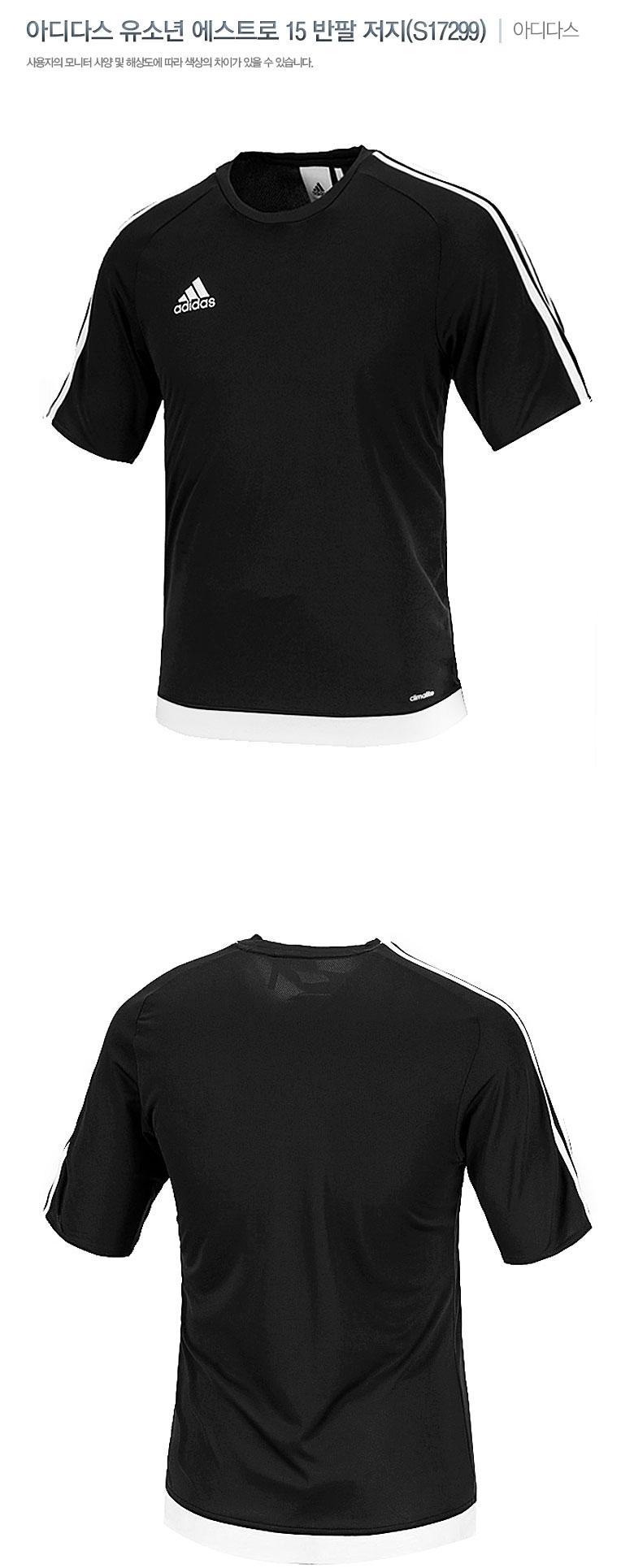 아디다스 유소년 에스트로15 반팔저지(S17299) 반팔티셔츠 운동티셔츠 체육티셔츠 체육반팔티 트레이닝티셔츠 유소년트레이닝티셔츠 유소년반팔티셔츠 유소년츄리닝티셔츠