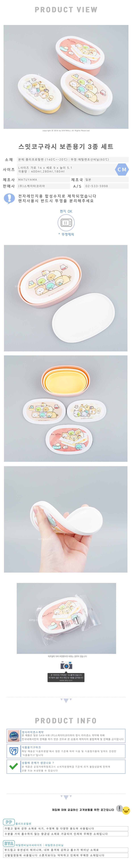 스밋코구라시18 보존용기 3종 세트 (일)(401930) 보관용기 보존식 밀폐용기 밀폐병 만능용기 보존식용기 보관병 보존용기 밀폐그릇 보존그릇