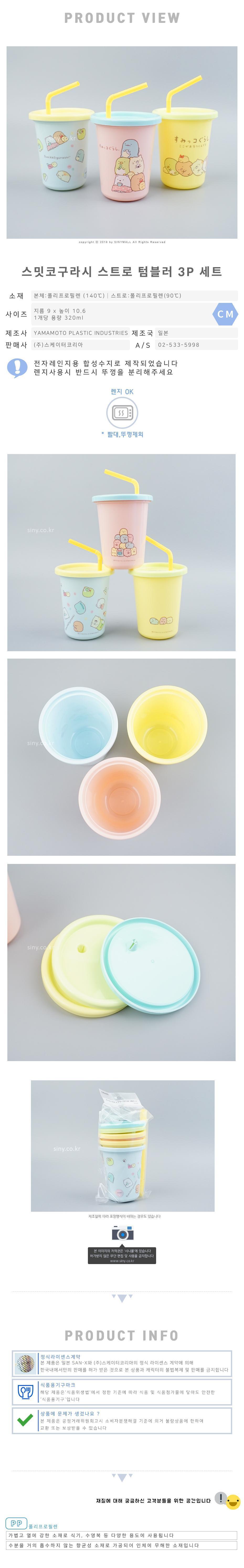스밋코구라시 스트로 텀블러 3P 세트 320ml (빨대컵)(일)(415531) 물병빨대 유아텀블러 아동빨대컵 빨대보틀 캐릭터물통 키즈물병 아동물통 캐릭터물병 애기빨대컵 유아용텀블러