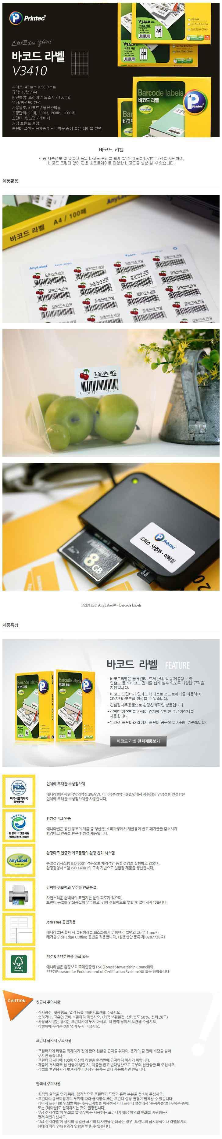 (애니라벨) 바코드라벨 V3410 40칸 20매 라벨지 흰색라벨지 바코드라벨지 물류관리라벨 제품라벨지 다용도라벨지 사무용라벨지 관리라벨