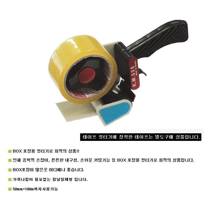 (광명) 테이프커터기 박스전용 KM-505 (5056) 테잎커터기 테이프용커터기 테이프절단기 박스테잎절단기 박스테이프커터기 사무용테이프커터기 테이프컷터기 편리한테이프캇타기