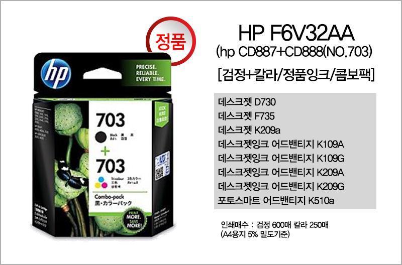 HP F6V32AA (hp CD887+CD888(NO.703) (검정+칼라 정품잉크 콤보팩) 컬러잉크 검정잉크 컬러세트잉크 프린트잉크 검정프린트잉크 흑백프린트잉크 정품잉크 프린터소모품 잉크 정품잉크
