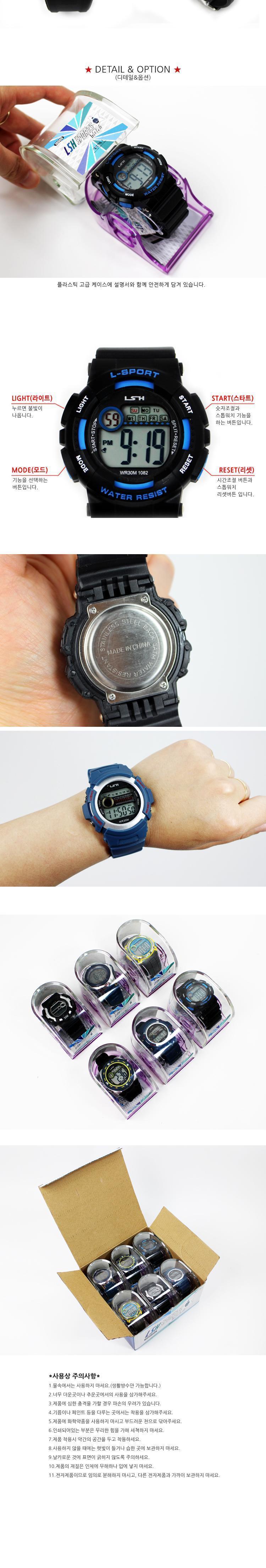 (03105)10000LSH스포츠손목시계(2층 C-3) 시계 손목시계 스포츠시계 디지털손목시계 전자시계 학생시계 남성용시계 아웃도어손목시계 스포츠손목시계 패션손목시계