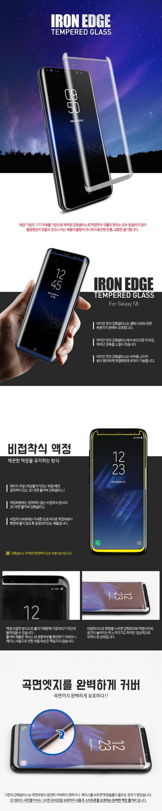 (STAR 아이언 엣지 강화유리 곡면 풀커버) 삼성 갤럭시 S8 SM-G950 SK LG KT 액정보호필름 갤럭시S8 곡면필름 풀커버필름 갤럭시풀커버필름 폰보호필름 스마트폰 보호필름 강화유리 강화유리필름 필름