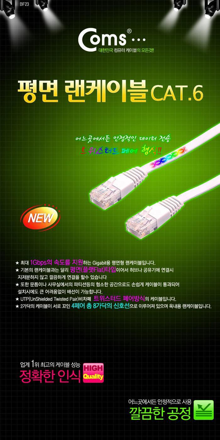 C2997 Coms CAT6 평면 랜케이블 20m - 다이렉트 LAN케이블 LAN 랜케이블 렌케이블 랜선 렌선 LAN캐이블 LAN선 인터넷케이블