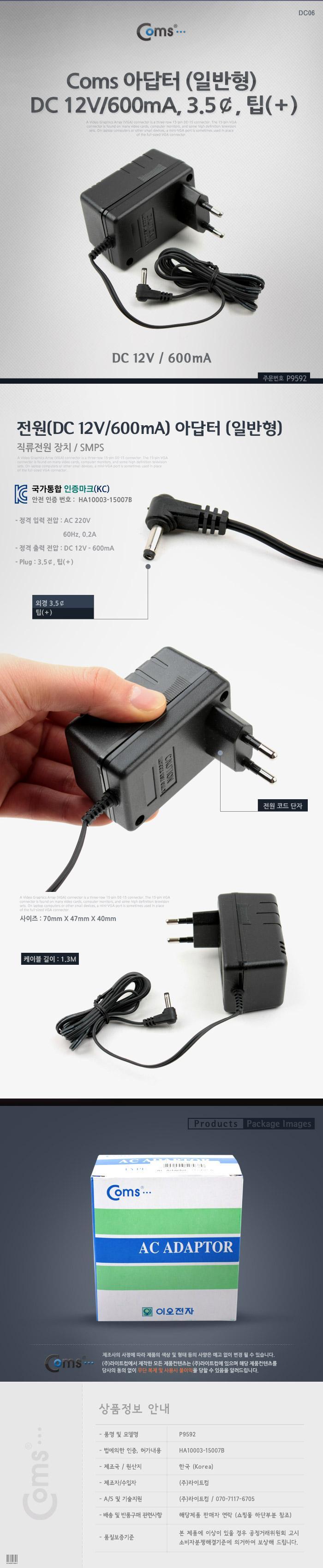P9592 Coms 아답터 (일반형) DC12V 600mA. 3.5¢. 팁(+) 모니터 주변기기기타 아답터 모니터아답터 어답터 직류전원장치 모니터어답터 모니터부품 모니터전원부품