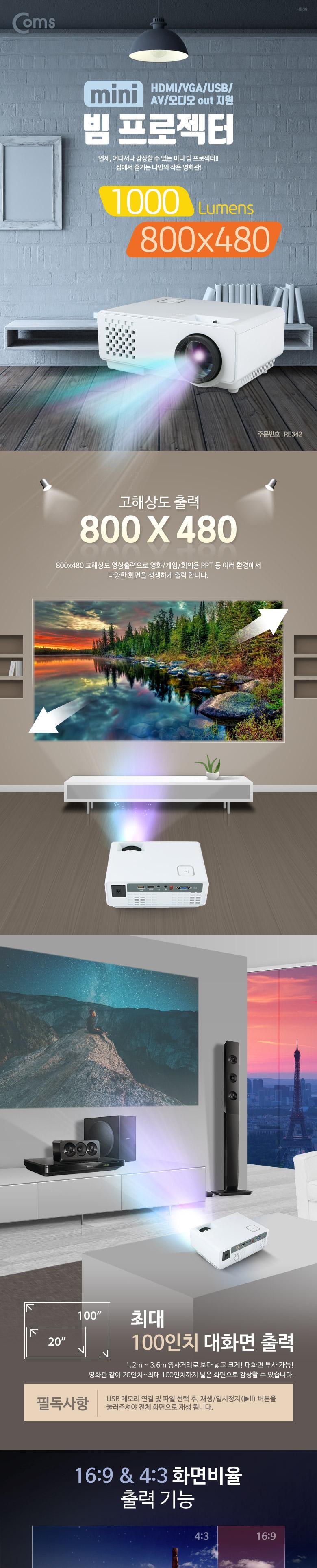 RE342 Coms 미니 빔프로젝터 800X480 1000Lumens. HDMI VGA USB AV 오디오 out 지원 빔프로젝터 미니프로젝터 프로젝터 미니빔프로젝터 휴대용프로젝터 이동식프로젝터 LED빔프로젝터 LED프로젝터 고해상도프로젝터 HD프로젝터