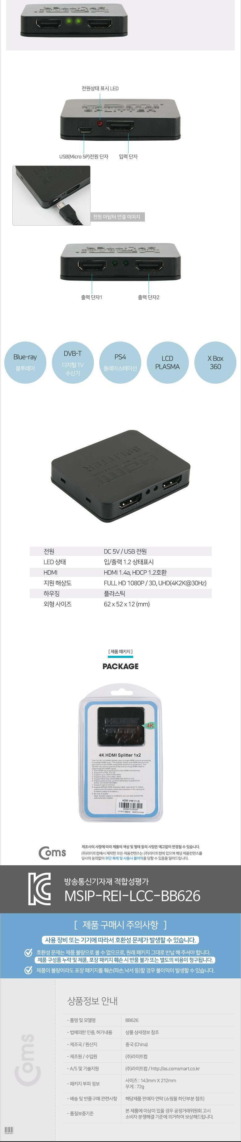 BB626 Coms HDMI 분배기(1:2) - 4K. USB 전원 영상분배기 화면분배기 화면분할기 화면분할 PC분배기 모니터분배 분배기 HDMI분배기 모니터분배기 HDMI분배 HDMI2포트 HDMI모니터분배기 영상분배 PC모니터분배기
