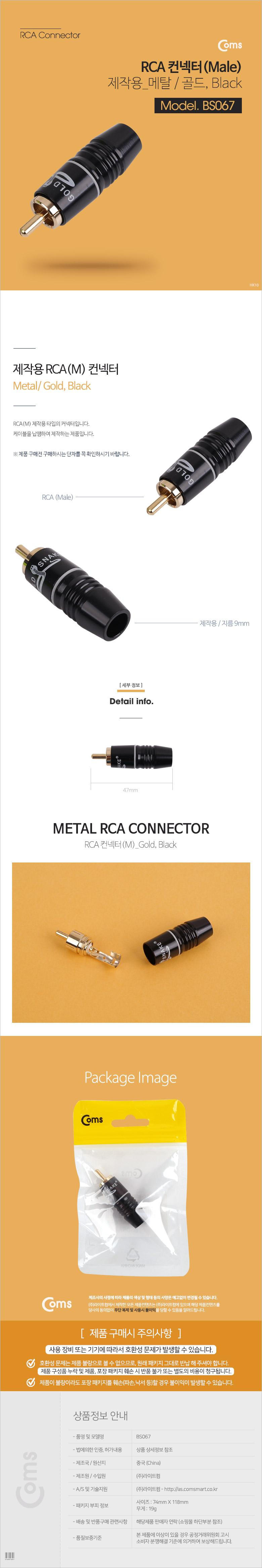 BS067 Coms 컨넥터-RCA 수 메탈 골드. Black