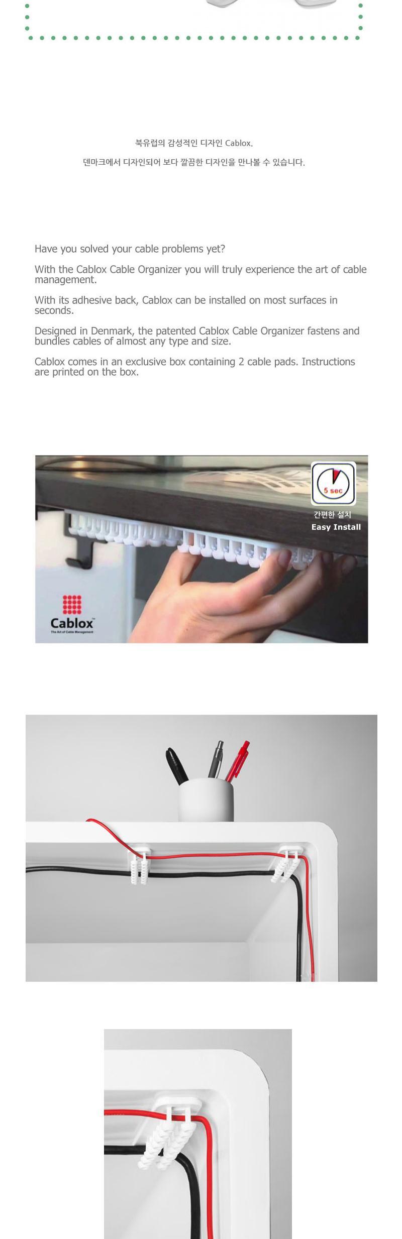 Cablox 미니 케이블선 정리 케이블정리 클립 선정리케이블 컴퓨터전선정리 케이블고정 케이블정리기 TV선정리 전선정리용품