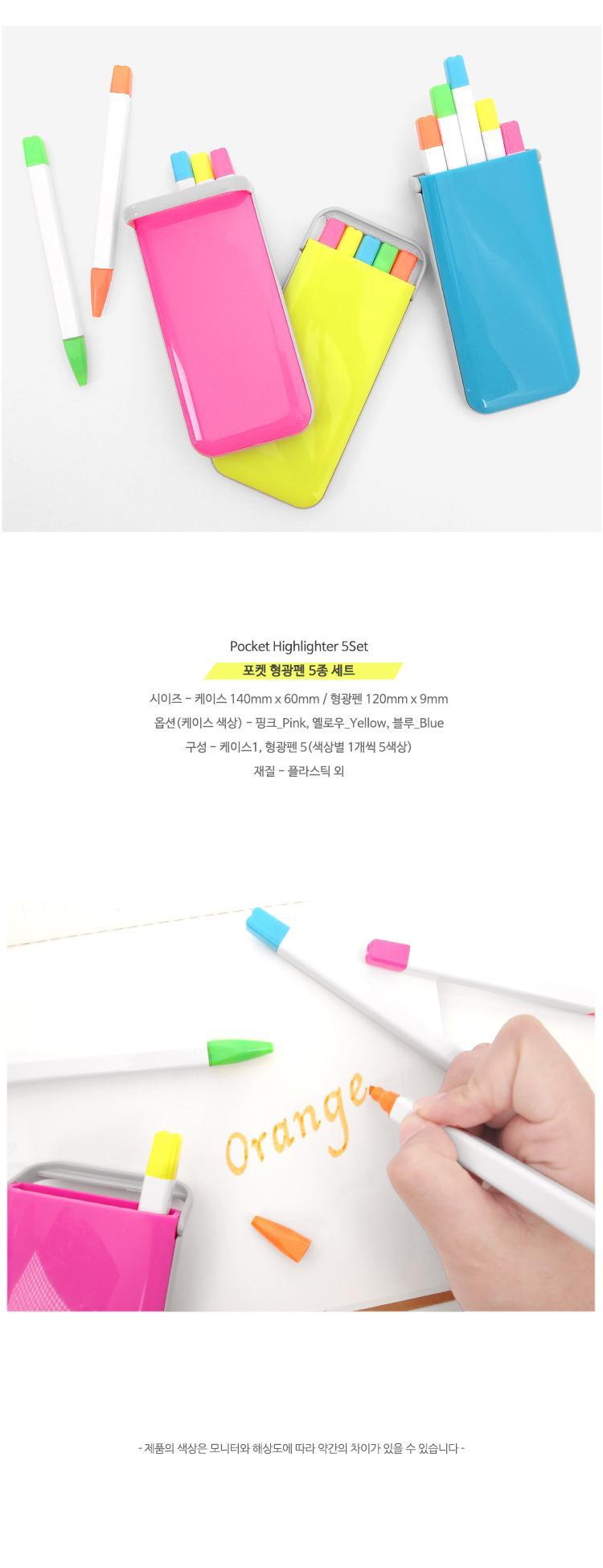 포켓 형광펜 5종세트