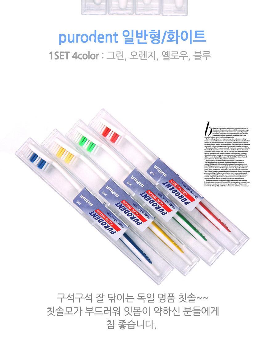독일칫솔(4P) 퓨로덴트 purodent 수입칫솔_Soft 화이트 칫솔 일반칫솔 일반모칫솔 이닦기 이닦는칫솔 치아칫솔 양치질칫솔 치아닦기 치아닦는칫솔 양치칫솔