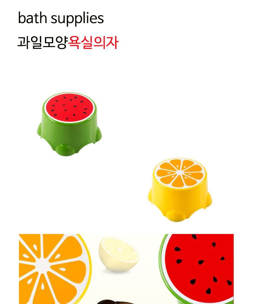 과일모양욕실의자 4개